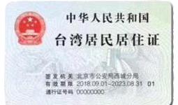台灣居民居住證樣本