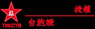 台北及台中台胞證代辦中心